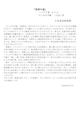 「信仰の道」 下田尾治郎牧師