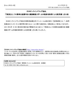 『教訓』としての薬事法違憲判決 - NPO法人日本オンラインドラッグ協会