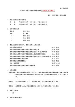 (1)福山市奨学金審議会委員の任命について