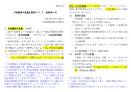 資料 2-2 宇宙開発の意義と目的について(検討用メモ) 平成 18 年 6 月