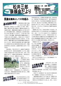 「静岡県民の豊かな暮 らしを支える食と農の 基本条例」の制定について