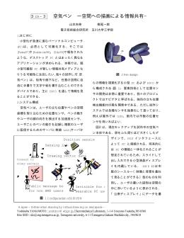 空気ペン ―空間への描画による情報共有−