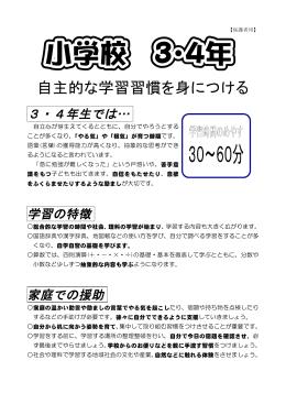 小学校3・4年生(PDF:1263KB)