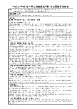 学校関係者評価書 - 福井県立南越特別支援学校