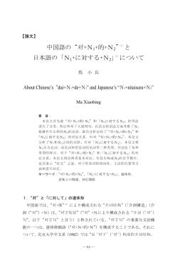 中国語の - 文教大学