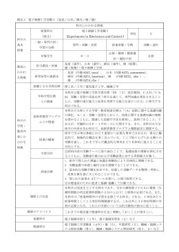様式 A 電子制御工学実験Ⅰ(鳥家/山本/細谷/桶/趙) 科目に