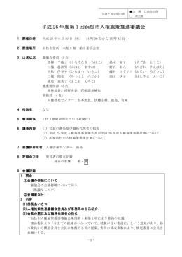 会議録(PDF:112KB)