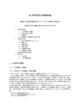 JIS 漢字批判の基礎知識