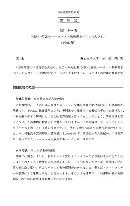 坂口ふみ著 (1996年)