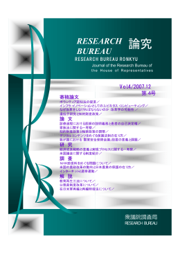 RESEARCH BUREAU 論究 第4号