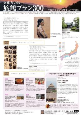 佐賀のモダンの歴史に出会う(1)
