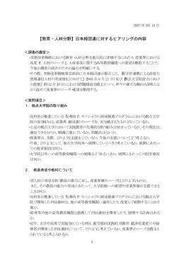 経団連ヒアリング説明用資料