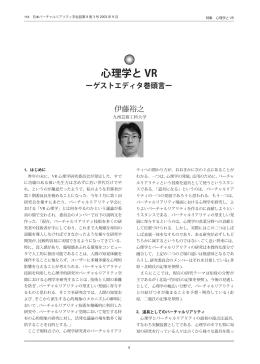 心理学と VR - 日本バーチャルリアリティ学会