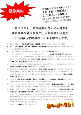 緊急案内 - つなぐ経営コンシェルジュ(小室陽介)