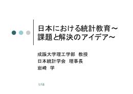 日本における統計教育∼ 課題と解決のアイデア∼