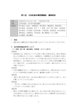 第 5 回 大田区基本構想審議会 議事要旨