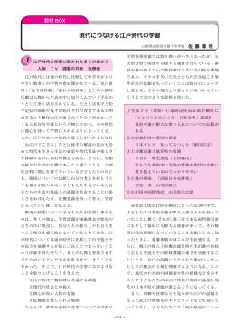 中歴200409「現代につなげる江戸時代の学習」
