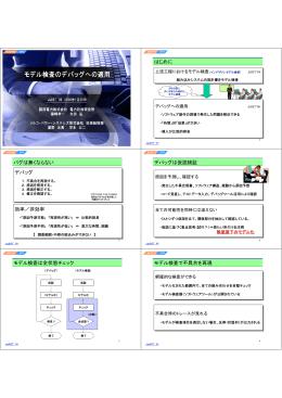講演資料(PDF: 458K) - JaSSTソフトウェアテストシンポジウム