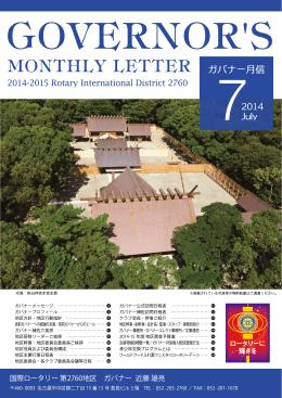 2014年7月 - 国際ロータリー2760地区