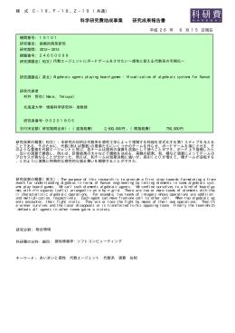 PDF - KAKEN - 科学研究費助成事業データベース