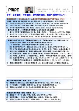 No2 - 具志川東中学校