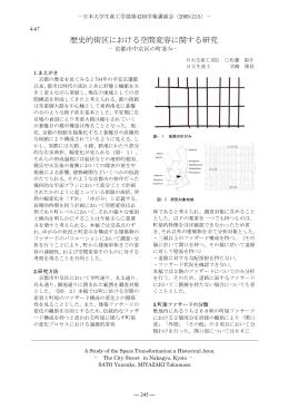 歴史的街区における空間変容に関する研究