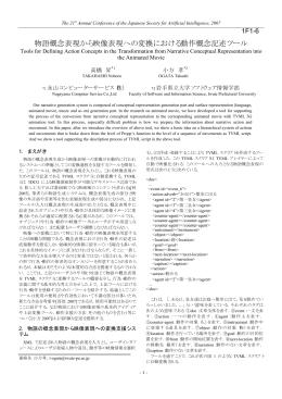 PDFファイル - 2007年度 第21回人工知能学会全国大会