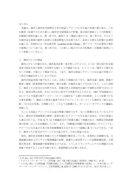 【論文・川口貴久氏】(PDF:179KB)