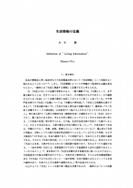 生活情報の定義 - 横浜国立大学