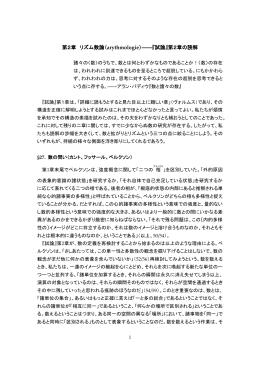 第4回 (2013年7月18日)