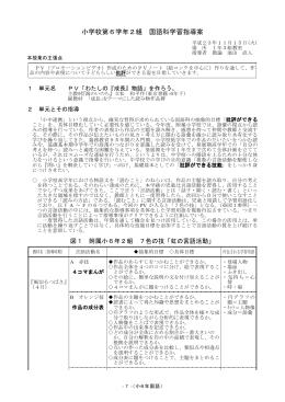 国語 - 佐賀大学文化教育学部附属中学校