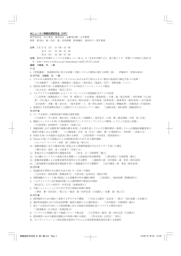 ヒューマン情報処理研究会(HIP) 専門委員長 金子寛彦 副委員長 安藤英