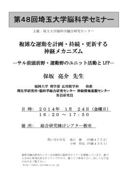 ポスター - 埼玉大学 研究機構 脳末梢科学研究センター