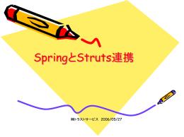 ② SpringとStruts連携について