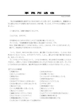 事 務 所 通 信 - 立川税務会計事務所