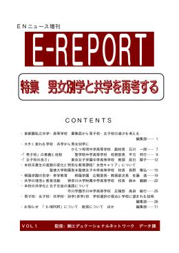 E-Report_vol1_「男女別学と共学を再考する」