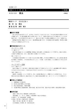 憲法 - 日本大学通信教育部