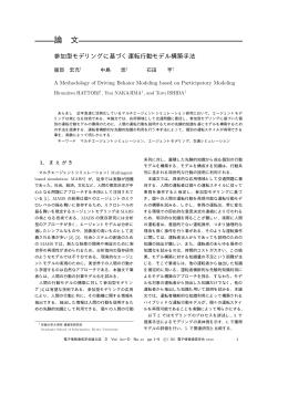 論 文 - 京都大学