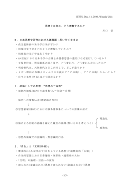 - 1/3 - JETTS, Dec. 11, 2010, Waseda Univ. 思想とは何か、どう理解