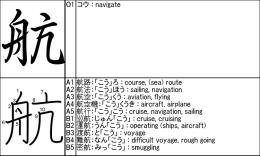 O1 コウ : navigate A1 航路
