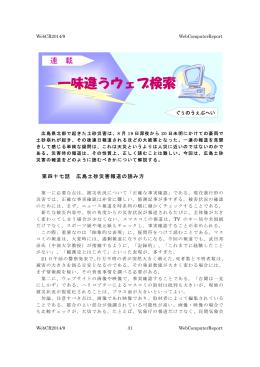 2014年 9月号 第四十七話 広島土砂災害報道の読み方