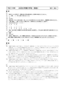 白百合学園中学校(国語)