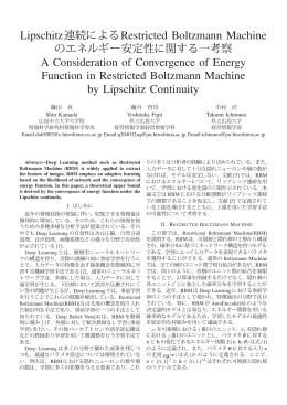 Lipschitz連続によるRestricted Boltzmann Machine A Consideration