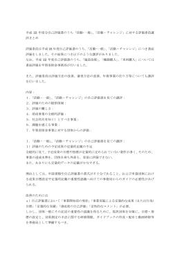 130212__評価委員講評全体まとめ.pd