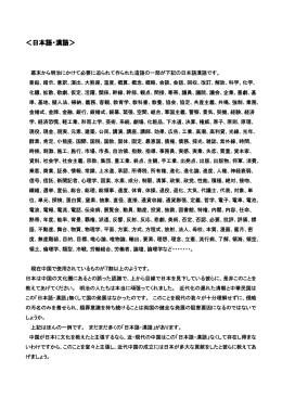 <日本語・漢語>