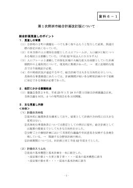 資料6-1(PDF)