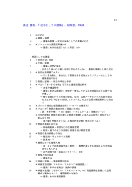 読書ノート(PDF 文書:24k)