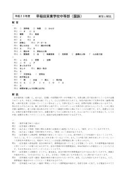 早稲田実業学校中等部(国語)