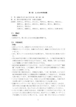 (平成15~16年度)(PDF:880KB)