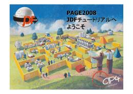 PAGE2008 JDFチュートリアルへ ようこそ